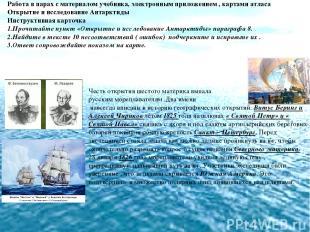 Работа в парах с материалом учебника, электронным приложением , картами атласа О