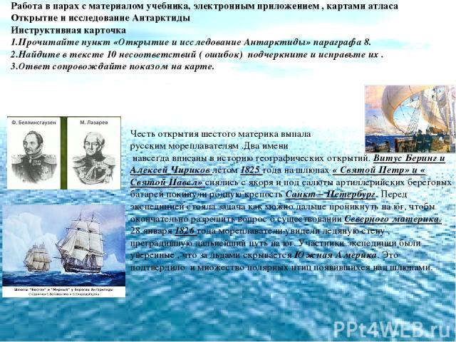 Работа в парах с материалом учебника, электронным приложением , картами атласа Открытие и исследование Антарктиды Инструктивная карточка 1.Прочитайте пункт «Открытие и исследование Антарктиды» параграфа 8. 2.Найдите в тексте 10 несоответствий ( ошиб…