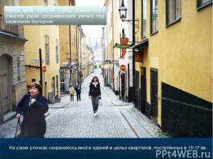 На узких улочках сохранилось много зданий и целых кварталов, построенных в 15-17