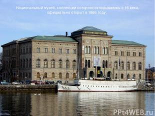 Национальный музей, коллекции которого складывались с 16 века, официально открыт