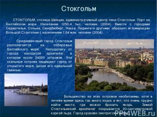 Стокгольм СТОКГОЛЬМ, столица Швеции, административный центр лена Стокгольм. Порт