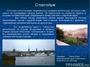 Стокгольм Его историческое ядро — Гамла-Стан расположено на острове Штадхолмен и