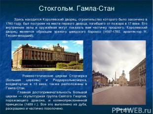 Стокгольм. Гамла-Стан Здесь находится Королевский дворец, строительство которого