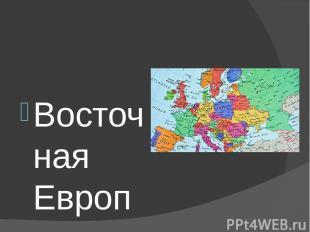 Восточная Европа как историко-географический регион включает: Польшу, Чехию, Сло