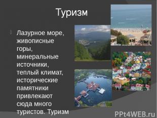 Туризм Лазурное море, живописные горы, минеральные источники, теплый климат, ист
