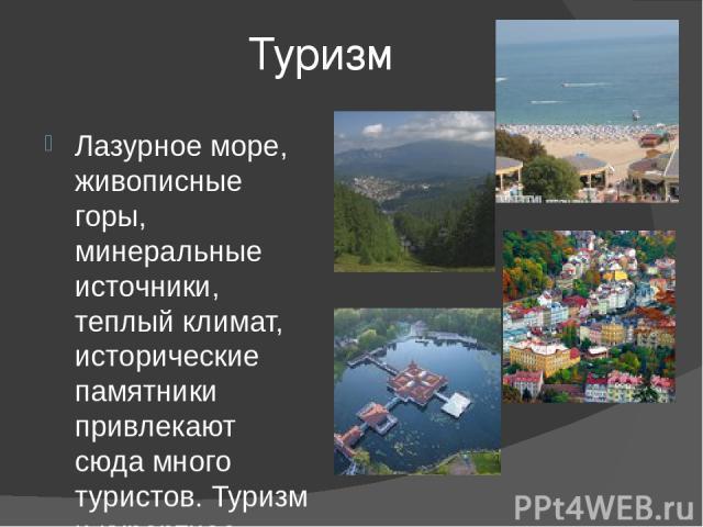 Туризм Лазурное море, живописные горы, минеральные источники, теплый климат, исторические памятники привлекают сюда много туристов. Туризм и курортное дело приносят большие доходы