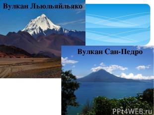 Вулкан Льюльяйльяко Вулкан Сан-Педро Вулкан Сан-Педро