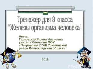 Автор: Галковская Ирина Ивановна учитель биологии МОУ «Петровская СОШ Урюпинский