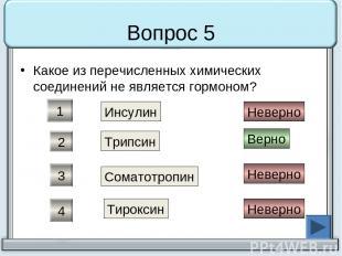 Вопрос 5 Какое из перечисленных химических соединений не является гормоном? Инсу