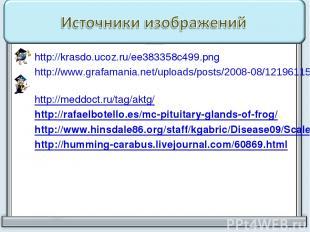http://krasdo.ucoz.ru/ee383358c499.png http://www.grafamania.net/uploads/posts/2