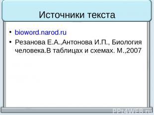 Источники текста bioword.narod.ru Резанова Е.А.,Антонова И.П., Биология человека