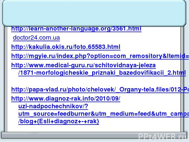 http://learn-another-language.org/3561.html doctor24.com.ua http://kakulia.okis.ru/foto.65583.html http://mgyie.ru/index.php?option=com_remository&Itemid=30&func=select&id=2&orderby=4&page=66 http://www.medical-guru.ru/schitovidnaya-jeleza/1871-morf…