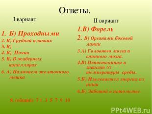 Ответы. I вариант Б) Проходными 2. В) Грудной плавник 3. В) 4. В) Почки 5. В) В