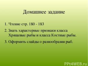 Домашнее задание 1. Чтение стр. 180 - 183 2. Знать характерные признаки класса Х