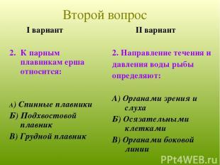 I вариант К парным плавникам ерша относится: А) Спинные плавники Б) Подхвостовой