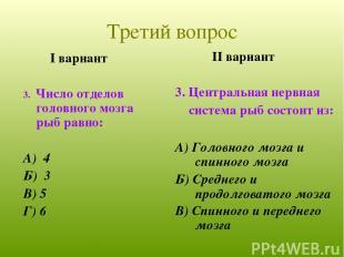 I вариант 3. Число отделов головного мозга рыб равно: А) 4 Б) 3 В) 5 Г) 6 II вар