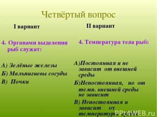 I вариант 4. Органами выделения рыб служат: А) Зелёные железы Б) Мальпигиевы сос