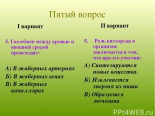 I вариант 5. Газообмен между кровью и внешней средой происходит: А) В жаберных а