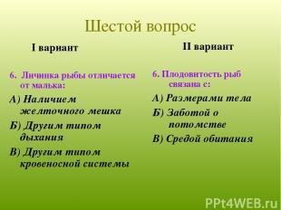 I вариант 6. Личинка рыбы отличается от малька: А) Наличием желточного мешка Б)