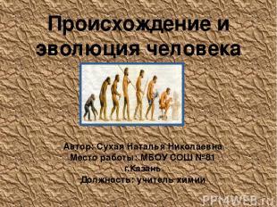 Происхождение и эволюция человека Автор: Сухая Наталья Николаевна Место работы: