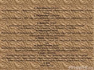 1. Гран-Долина, Испания Homo antecessor — свидетельство того, что ранний человек