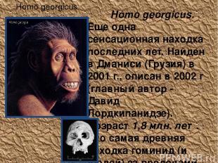 Homo georgicus Homo georgicus. Еще одна сенсационная находка последних лет. Найд