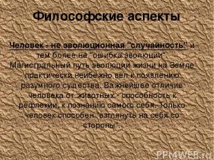 """Философские аспекты Человек - не эволюционная """"случайность"""" и тем более не """"ошиб"""