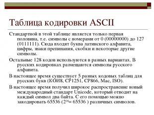 Таблица кодировки ASCII Стандартной в этой таблице является только первая полови
