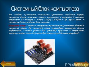 Системный блок компьютера Все основные компоненты настольного компьютера находят