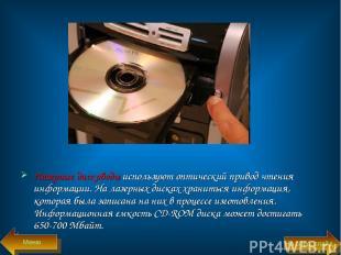Лазерные дисководы используют оптический привод чтения информации. На лазерных д