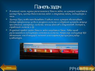 Панель задач В нижней части экрана располагается Панель задач, на которой находя