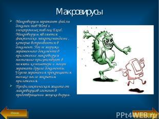 Макровирусы Макровирусы заражают файлы докумен тов Word и электронных таблиц Exc