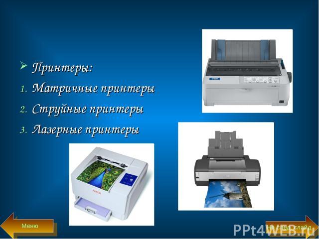 Принтеры: Матричные принтеры Струйные принтеры Лазерные принтеры Меню На след. слайд