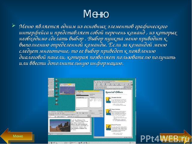 Меню Меню является одним из основных элементов графического интерфейса и представляет собой перечень команд , из которых необходимо сделать выбор . Выбор пункта меню приводит к выполнению определенной команды. Если за командой меню следует многоточи…