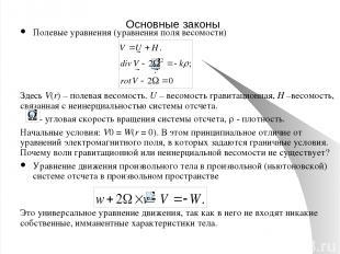 Наконец, закон сохранения массы (уравнение неразрывности): Все понятия и законы