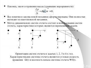Уравнение поля весомости в неинерциальной системе отсчета Уравнение гравитационн