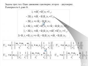 Точные решения в задаче многих тел, найденные в НПМ В задаче двух тел все решени