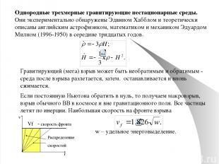 r v Скорости фронтов взрыва в различных сценариях ОНС А B C D Распределение скор