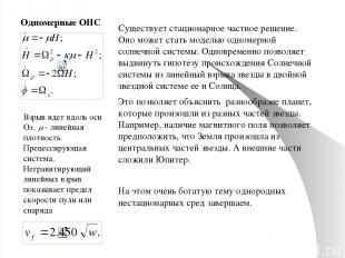 Теоретическая космическая механика Новая неоптолемеевская механика специально «з