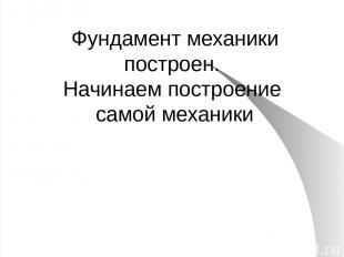 Аксиоматика Определение силы: F – сила, W – весомость. В новой механике нет грав