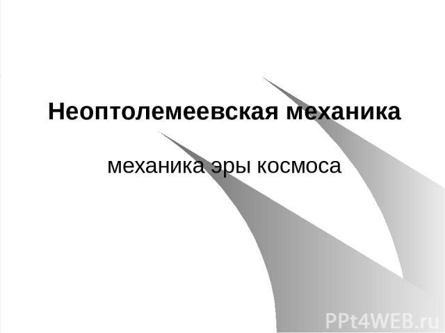 Неоптолемеевская механика механика эры космоса