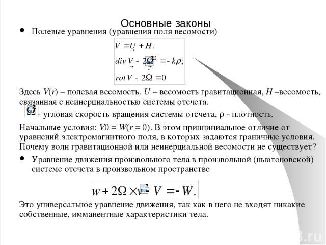 Наконец, закон сохранения массы (уравнение неразрывности): Все понятия и законы новой механики сформулированы. Они полностью вытекают из ньютоновской механики. Метод динамических систем отсчета состоит в использования систем отсчета, характеристики …