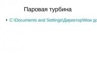 Паровая турбина C:\Documents and Settings\Директор\Мои документы\паровая турбина