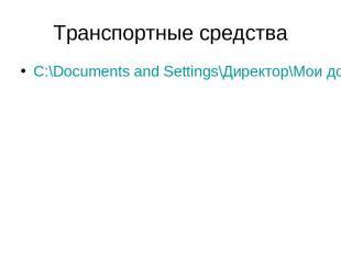 Транспортные средства C:\Documents and Settings\Директор\Мои документы\транспорт