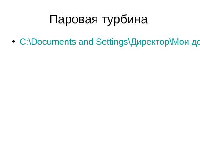 Паровая турбина C:\Documents and Settings\Директор\Мои документы\паровая турбина.swf