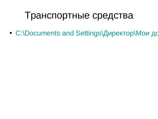 Транспортные средства C:\Documents and Settings\Директор\Мои документы\транспортные средства.swf