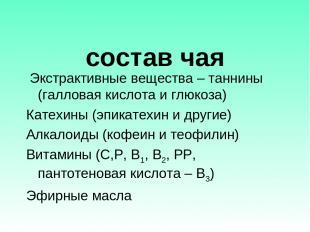 состав чая Экстрактивные вещества – таннины (галловая кислота и глюкоза) Катехин