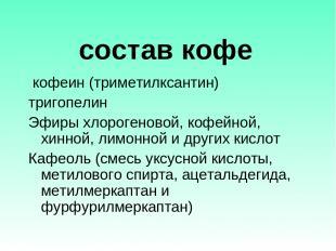 состав кофе кофеин (триметилксантин) тригопелин Эфиры хлорогеновой, кофейной,