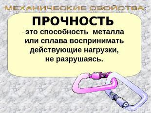 - это способность металла или сплава воспринимать действующие нагрузки, не разру