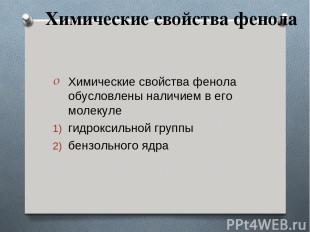 Химические свойства фенола Химические свойства фенола обусловлены наличием в его